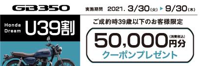 GB350 U39割キャンペーン